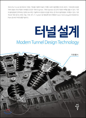 터널 설계