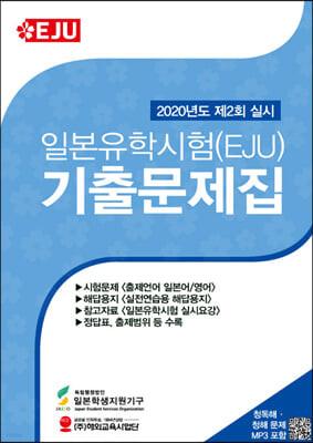 일본유학시험(EJU) 기출문제집 (2020년 제2회 실시분)