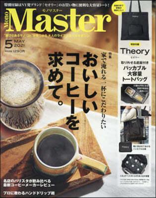 (예약도서) Mono Master(モノマスタ-) 2021年5月號