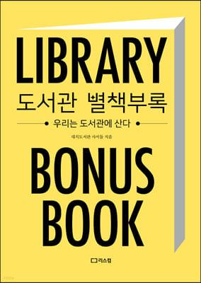 도서관 별책부록