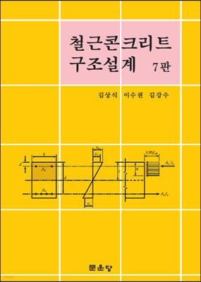 철근콘크리트 구조설계