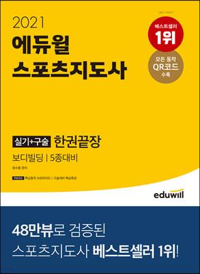 2021 에듀윌 스포츠지도사 실기+구술 한권끝장 보디빌딩
