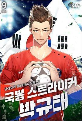 국뽕 스트라이커 박규태 9권 (완결)