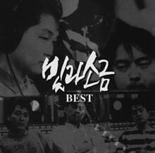 빛과 소금 - 베스트 앨범 (Best) [LP]