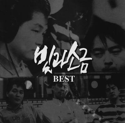빛과 소금 - 베스트 앨범 (Best) [투명 & 골드스타 스플래터 컬러 LP]
