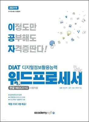 2021 이공자 DIAT 워드프로세서 한글NEO 2016 (일반형)