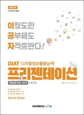 2021 이공자 DIAT 프리젠테이션 파워포인트 2016 (일반형)