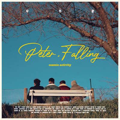 우주문 1집 - Peter, Falling