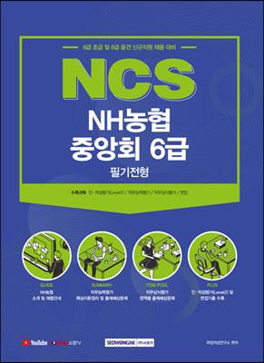 2021 NCS NH농협중앙회 6급 필기전형