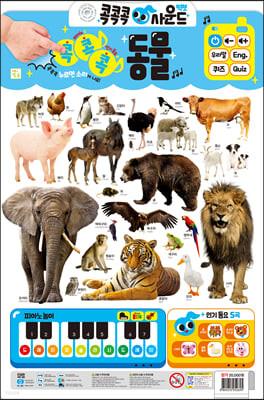 콕콕콕 사운드 벽보 동물