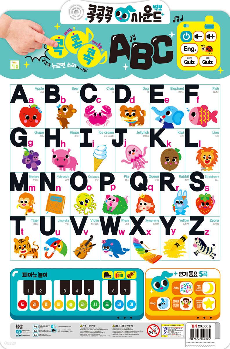 콕콕콕 사운드 벽보 ABC