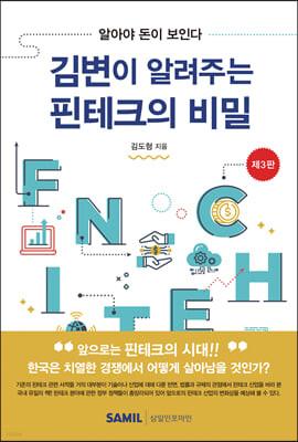 김변이 알려주는 핀테크의 비밀 (2021)