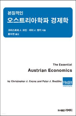 본질적인 오스트리아학파 경제학
