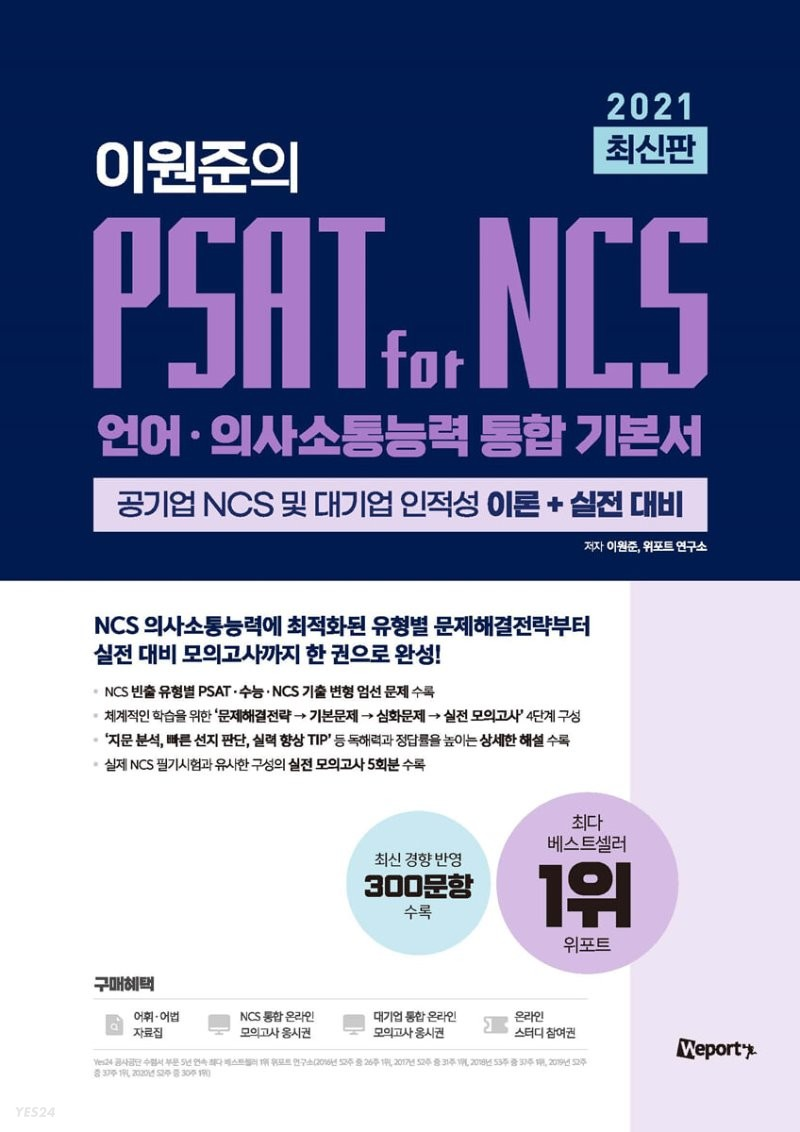 2021 최신판 위포트 이원준의 PSAT for NCS 언어 의사소통능력 통합 기본서