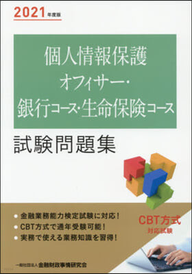 '21 個人情報保護オフィサ-.銀行コ-