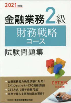 '21 金融業務2級財務戰略コ-ス試驗問