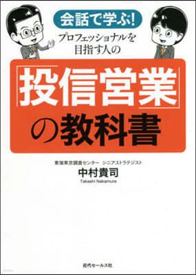 「投信營業」の敎科書