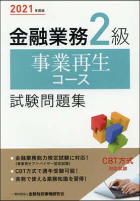 '21 金融業務2級事業再生コ-ス試驗問