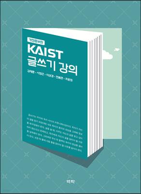 KAIST 글쓰기 강의
