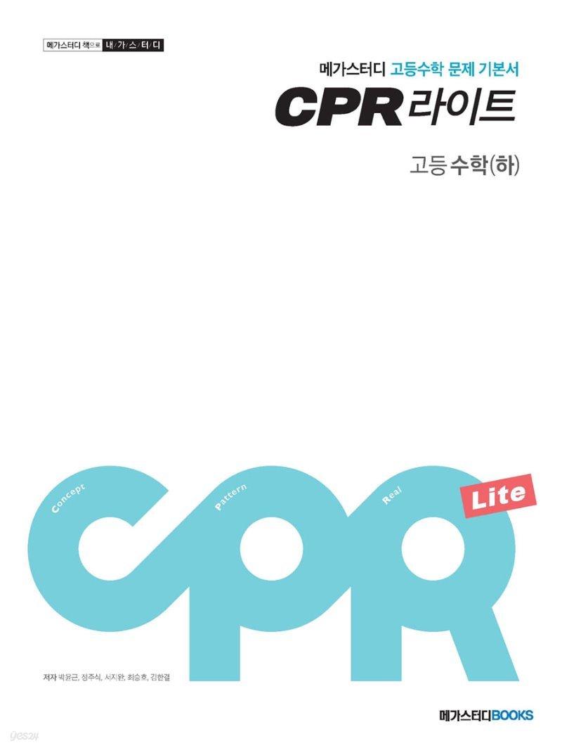 메가스터디 고등수학 문제 기본서 CPR 라이트 고등수학(하) (2021년)