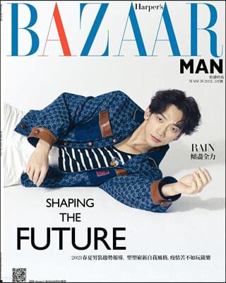 [A형]Harper's BAZAAR MAN 하퍼스 바자 맨 대만 : 2021년 3월 : 비 (RAIN) 커버 (엽서 4종 증정)