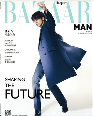 [B형]Harper's BAZAAR MAN 하퍼스 바자 맨 대만 : 2021년 3월 : 비 (RAIN) 커버 (엽서 4종 증정)