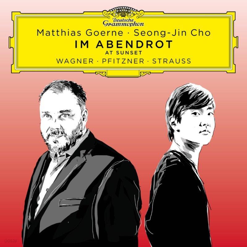마티아스 괴르네 / 조성진 - 바그너 / 피츠너 / 슈트라우스: 독일 가곡집 (Matthias Goerne - Im Abendrot)