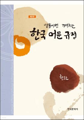 열흘이면 깨치는 한국어문 규정