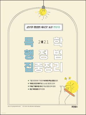 2021 민준호 독학 행정법 집중정리