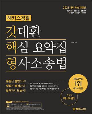 2021 해커스경찰 갓대환 핵심 요약집 형사소송법