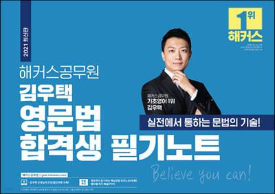 2021 해커스공무원 김우택 영문법 합격생 필기노트