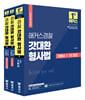 2022 해커스경찰 갓대환 형사법 기본서 세트