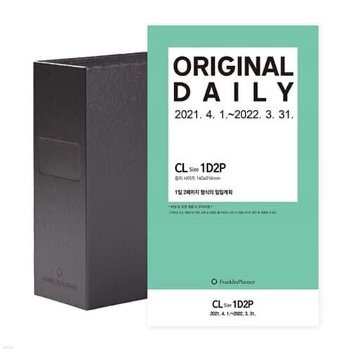 21년 오리지날 1D2P 리필세트 - 4월(CL)