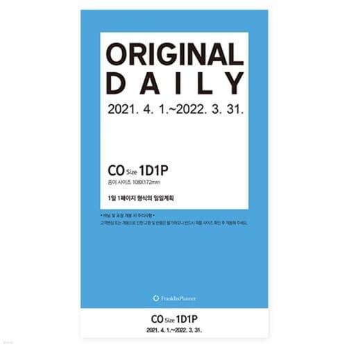 프랭클린플래너 21년 오리지날 1D1P 속지 - 4월(CO)