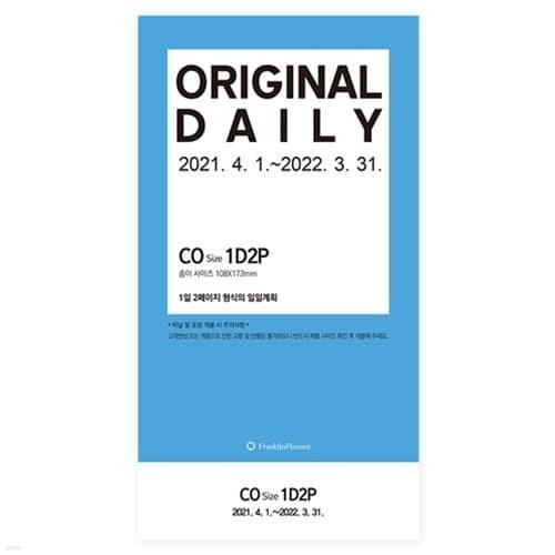 프랭클린플래너 21년 오리지날 1D2P 속지 - 4월(CO)
