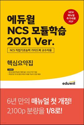 에듀윌 NCS 모듈학습 2021 Ver. 핵심요약집