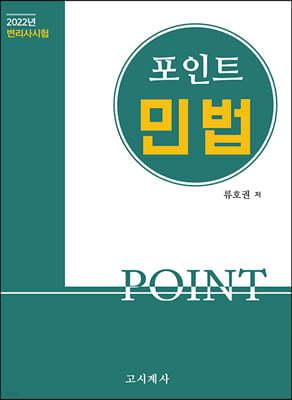 2021 Point 포인트 민법