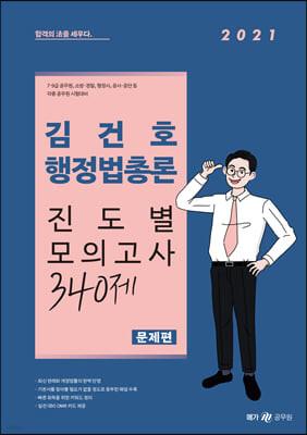 2021 김건호 행정법총론 진도별 모의고사 340제
