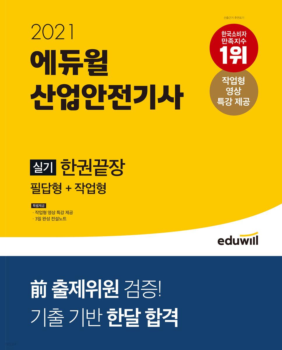 2021 에듀윌 산업안전기사 실기 한권끝장 [필답형+작업형]