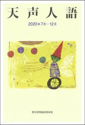 天聲人語 2020年7月-12月