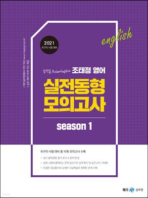 2021 조태정 영어 실전동형 모의고사 season 1