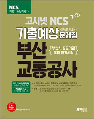 2021 고시넷 NCS 부산교통공사 기출예상문제집