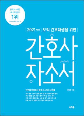2021 오직 간호대생을 위한 간호사 자소서