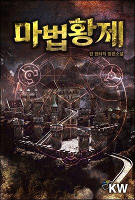 [세트] 마법황제 (총6권/완결)