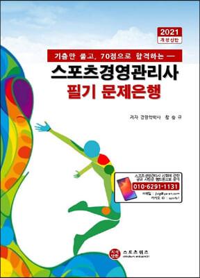 2021 스포츠경영관리사 필기 문제은행
