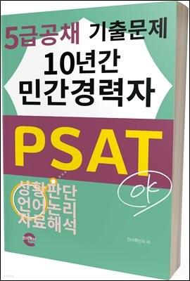 민간경력자  PSAT 5급(10년간 기출문제)