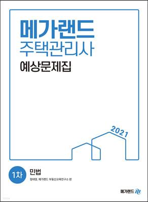 2021 메가랜드 주택관리사 1차 민법 예상문제집