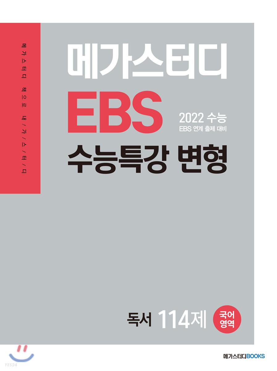 메가스터디 EBS 수능특강 변형 N제 국어영역 독서 114제 (2022 수능 대비)