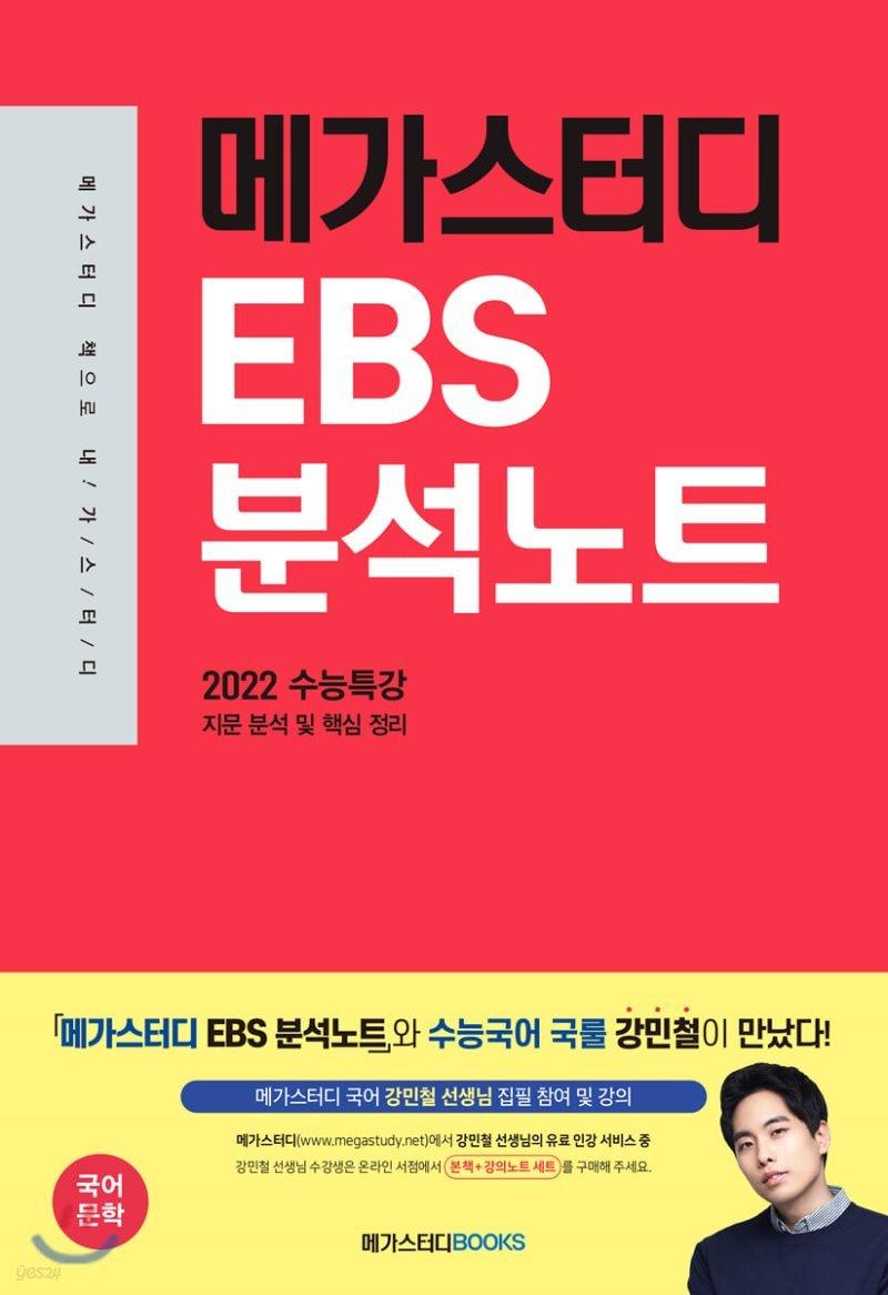 메가스터디 EBS 분석노트 수능특강 국어 문학 (2022 수능 대비)