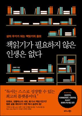책읽기가 필요하지 않은 인생은 없다
